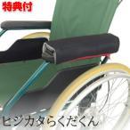 ヒジカタらくだくん キュービーズ クッション 龍野コルク工業 車いすのひじ置きクッション 車椅子 ヒジの負担軽減 サポートクッション アームレストカバー ほ