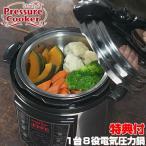 スターライフ プレッシャークッカー 電気圧力鍋 レシピ本付き 1台8役 発酵調理器 低温調理機 圧力調理器 蒸し調理器 スロークッカー 炊飯器 電気圧力なべ ほ