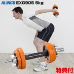 アルインコ ラバー ダンベルセット 収納ケース 専用グローブ付 セット EXG905 5kgタイプ ALINCO ダンベル フィットネス ヨガ 自宅 トレーニング ゆ