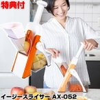 イージースライサー AX-052 簡単スライスカット 野菜スライサー マルチスライサー スライス 千切り 短冊切り 角切り ダイスカット 調理器具 カッター キッチン