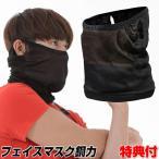 マスク 銅力 フェイスマスク どうヂカラ スポーツマスク 運動 ランニング ウォーキング マスク 大人用 男女兼用 日本製 ネックカバー 抗菌マスク 日よけ対策