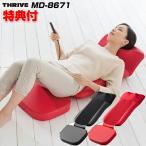 スライヴ マッサージャー MD-8671 マッサージチェアー リクライニング シート型マッサージャー マッサージ器 座椅子型 マッサージシー..