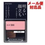 インテグレート グレイシィ  チークカラー(ピンク300)