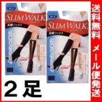 高袜 - スリムウォーク美脚ソックス ブラック(M〜Lサイズ)2足 【ネコポス便発送】