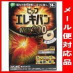 ピップ エレキバンMAX200 24粒入 ネコポス便対応品