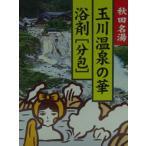 入浴剤 お試し品 秋田名湯 玉川温泉の華 10g×10包 ネコポス便発送