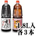 万能つゆ 味どうらくの里1.8L×3本 & かくし味 1.8L×3本