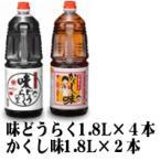 万能つゆ 味どうらくの里1.8L×4本 & かくし味 1.8L×2本