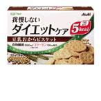 リセットボディ 豆乳おからビスケット 約64枚(22g×4袋)