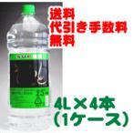 スーパーそふと新光 25度4L×4本(1ケース)