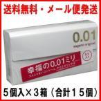 サガミオリジナル001(0.01mm) 5個入×3箱  ゆうパケット便発送 代引き、同梱不可