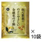 救心製薬ののどにやさしい金銀花のど飴70g(袋入り)×10袋