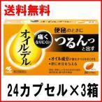 【第2類医薬品】オイルデル 24カプセル×3箱 【代引き・同梱不可】