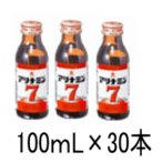 アリナミン7 100ml×3本×10パック(合計30本)