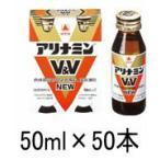 アリナミンV&V NEW 50ml×2本×25パック(合計50本)