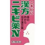 漢方ニキビ薬N「コタロー」 48錠 ・第2類医薬品