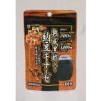 熟成黒酢入り納豆キナーゼ  60球