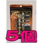 熟成黒酢入り納豆キナーゼ 60球 *5個