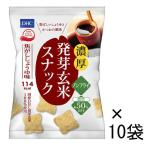 DHC 濃厚 発芽玄米スナック 焦がししょうゆ味 25g×10袋