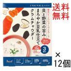 送料無料 貝と野菜の旨みまろやか豆乳仕立て クラムチャウダー 18g×3袋入×12個