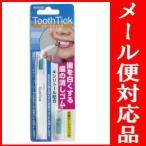 歯の消しゴム トゥースティック 交換カートリッジ付 メール便対応品