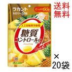 ラカント カロリーゼロ飴(シュガーレス) パイナップル味 60g×20袋