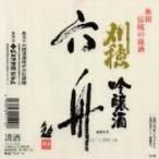 刈穂 六舟吟醸酒 1.8L