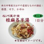 桂枝湯と麻黄湯の合方 寒さや冷たい風によるカゼやかゆみ