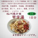 桂枝茯苓丸より胃腸にやさしい漢方薬