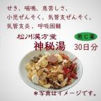 松川漢方堂 神秘湯 しんぴとう 30日分 薬局製剤 煎じ薬