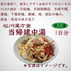 胃腸虚弱で冷えがあり生理痛や下腹部痛、腰痛がある方に良く効く