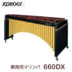 こおろぎ 教育用マリンバ Aスケール 660DX