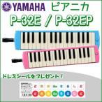 どれみシール付き ヤマハ ピアニカ P-32E(ブルー)P-32EP(ピンク)*2色の中から1つお選びください。