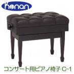 甲南 ピアノ椅子 C-1 コンサート用ピアノ椅子 日本製 ピアノイス 高低椅子