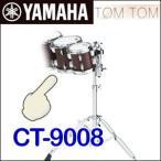ヤマハ コンサートトムトム オーク(8インチ)CT-9008