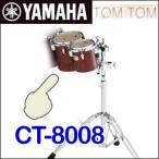 ヤマハ コンサートトムトム バーチ(8インチ)CT-8008