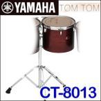 ヤマハ コンサートトムトム バーチ(13インチ)CT-8013