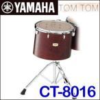 ヤマハ コンサートトムトム バーチ(16インチ)CT-8016