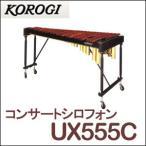 こおろぎ コンサート シロフォン UX555C