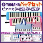 ヤマハシール付き ヤマハ ピアニカバッグセット P-32E(ブルー)P-32EP(ピンク)*2色の中から1つお選びください。