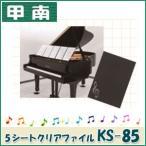 甲南(Konan)5シートクリアファイル KS-85 *日本郵便のクリックポストにてお送りします。郵便受けへお届けとなります。代引き不可、配達日時指定不可