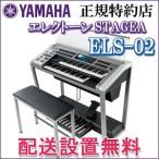 ヤマハ エレクトーン ステージア ELS-02 STAGEA...