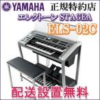 ヤマハ Electone STAGEA ELS-02C