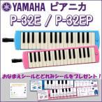 ヤマハシール付き ヤマハ ピアニカ P-32E/P-32EP *2色の中から1つお選びください。