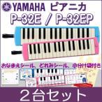 YAMAHA ヤマハ ピアニカ ピンク P-32DP