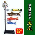 室内鯉のぼり 鳳凰 特中サイズ 名入れ代込み マンションタイプ