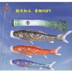 Yahoo!人形の松川徳永 3m 豪 鯉のぼり(撥水加工)ポール付きガーデンセット