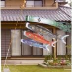 Yahoo!人形の松川徳永鯉のぼり 豪 1.5m プレミアムスタンドセット (ポリエステル・撥水加工) 名入れ無料