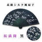 扇子 桜満開 黒 女性用 和柄 おしゃれ  シルク風扇子