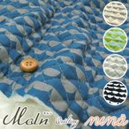キルティング 北欧スタイル nina ニーナ モルン シャーティング やわらかソフリー加工